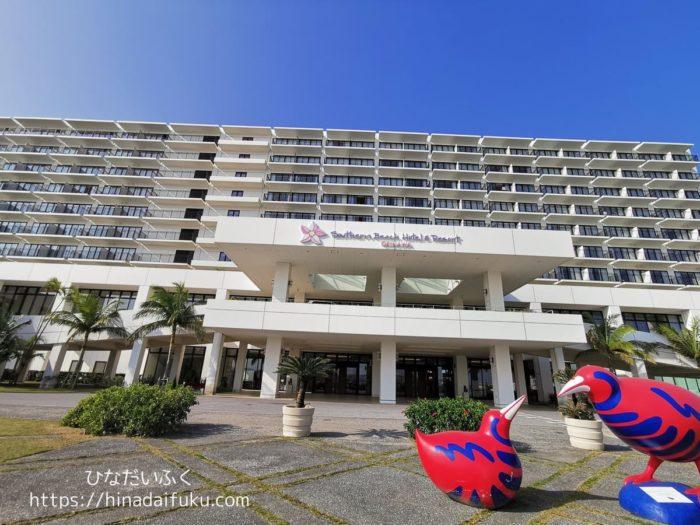 サザンビーチホテル外観広角