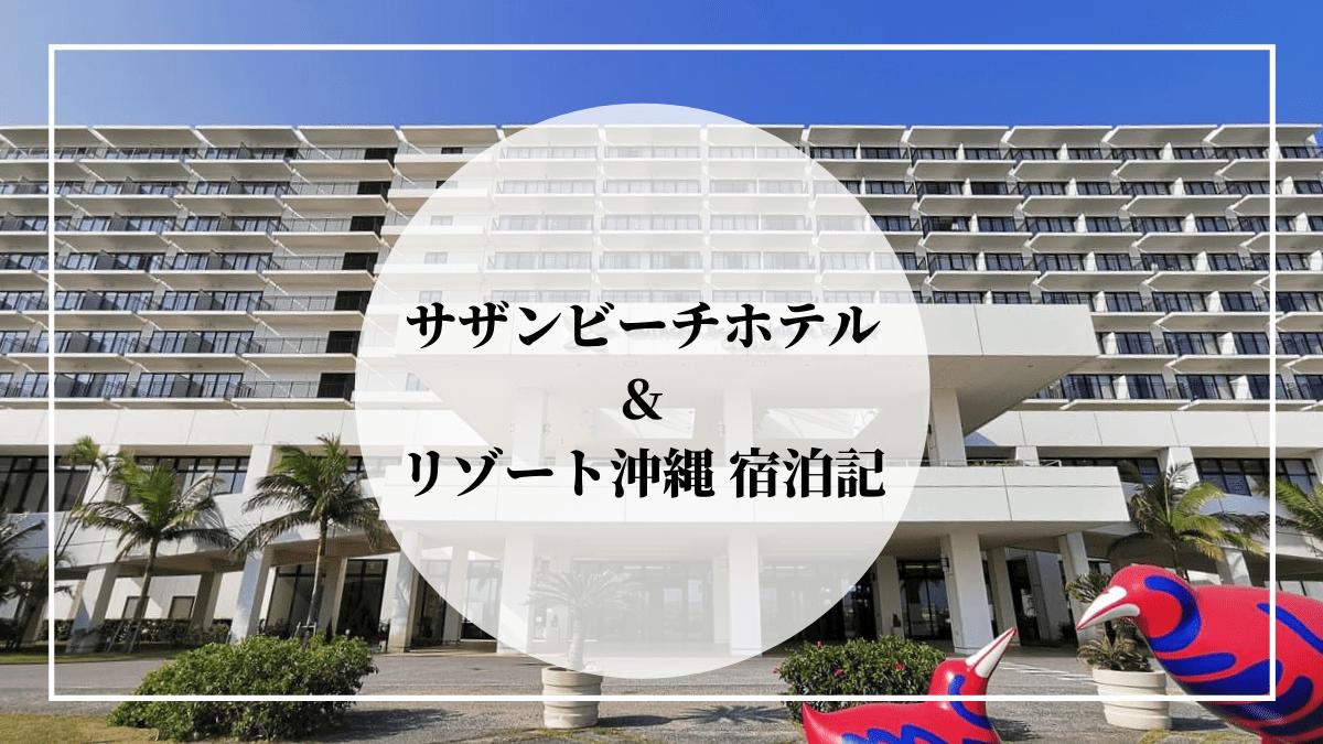 Southernビーチホテル&リゾート沖縄宿泊記
