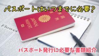 パスポートはいつまでに必要?