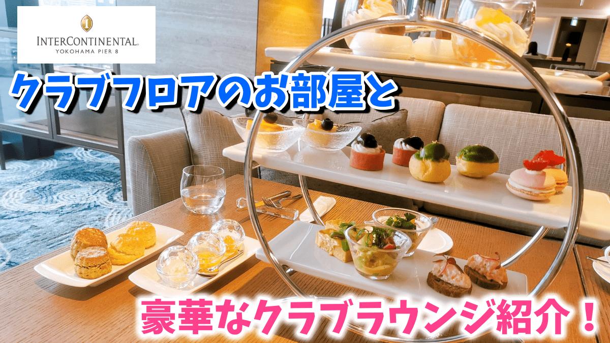 インターコンチネンタル横浜pier8レビュー