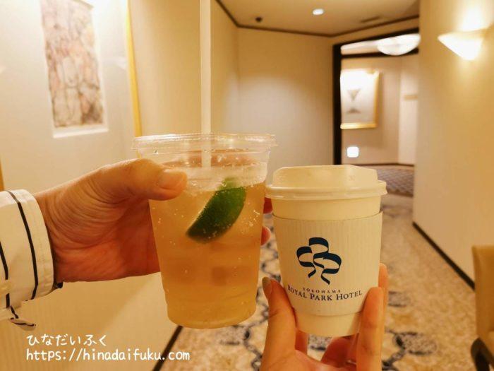 横浜ロイヤルパークホテルカクテル