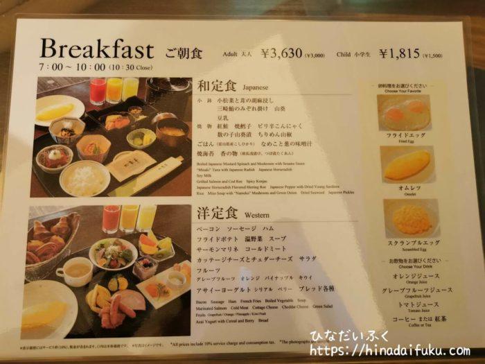 横浜ロイヤルパークホテル朝食メニュー