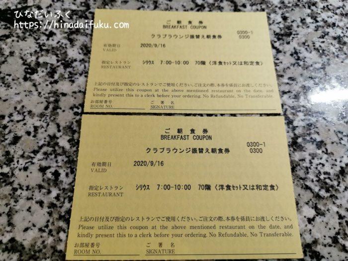 横浜ロイヤルパークホテル朝食券