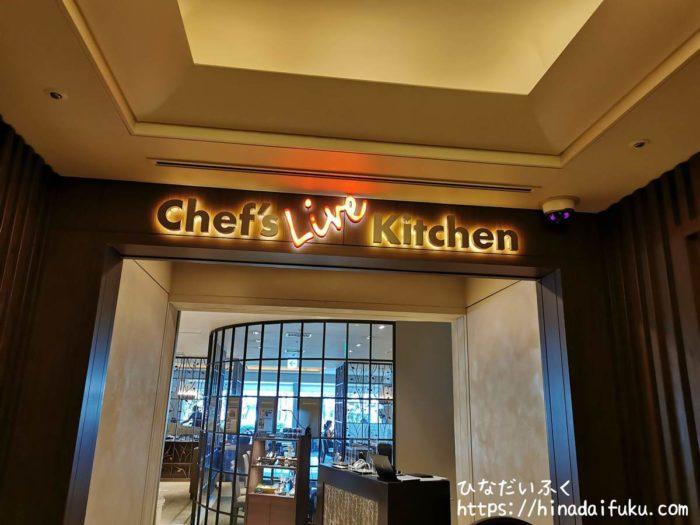 インターコンチネンタル東京ベイシェフズキッチン