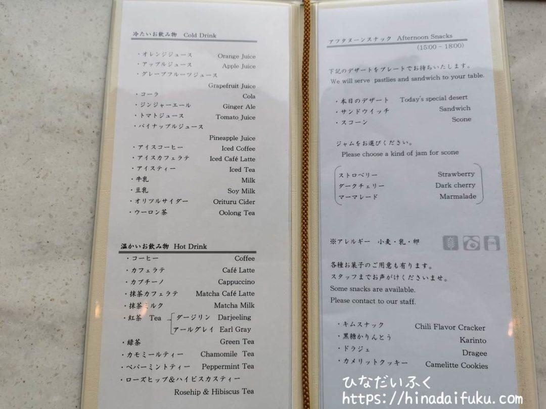 横浜ロイヤルパークホテルアフタヌーンティーメニュー
