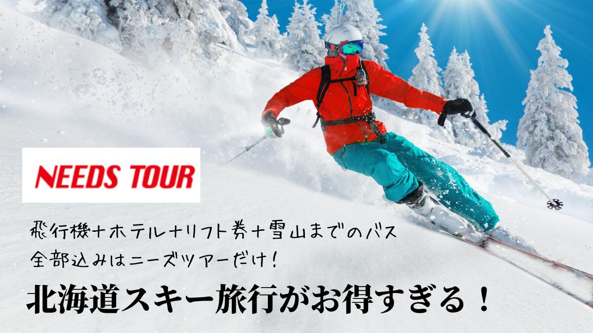 ニーズツアー北海道スキー旅行