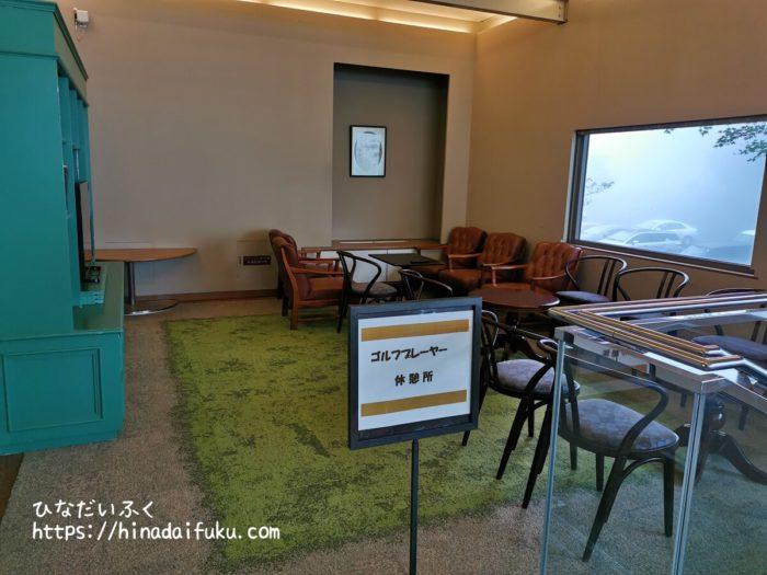 箱根湯の花プリンスホテルゴルフプレイヤー休憩所