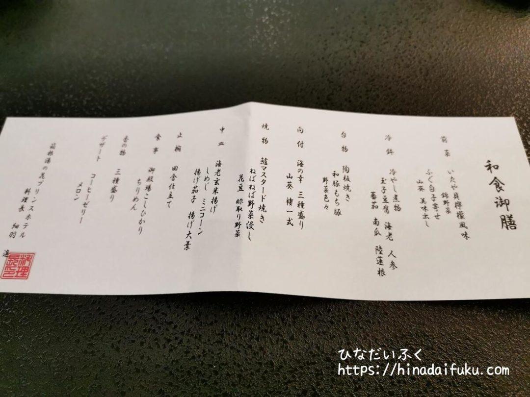 箱根湯の花プリンスホテル夕食