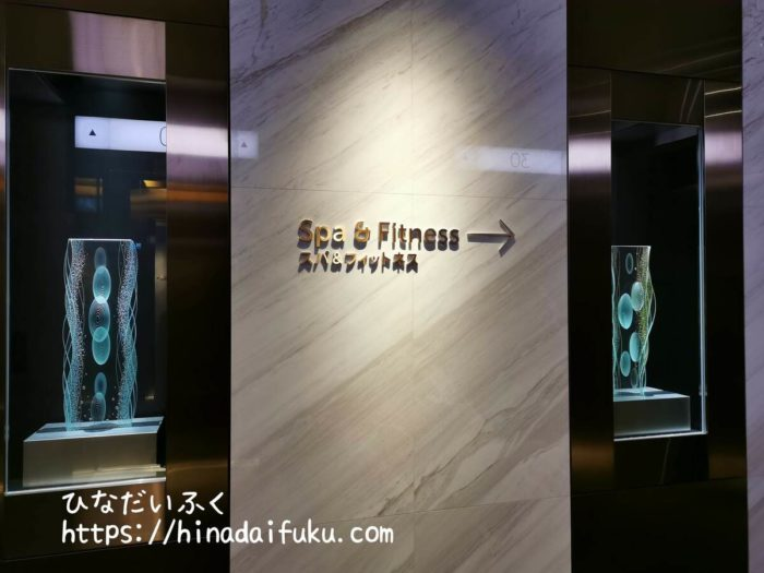 ザ・プリンスギャラリー東京紀尾井町スパ&フィットネス案内
