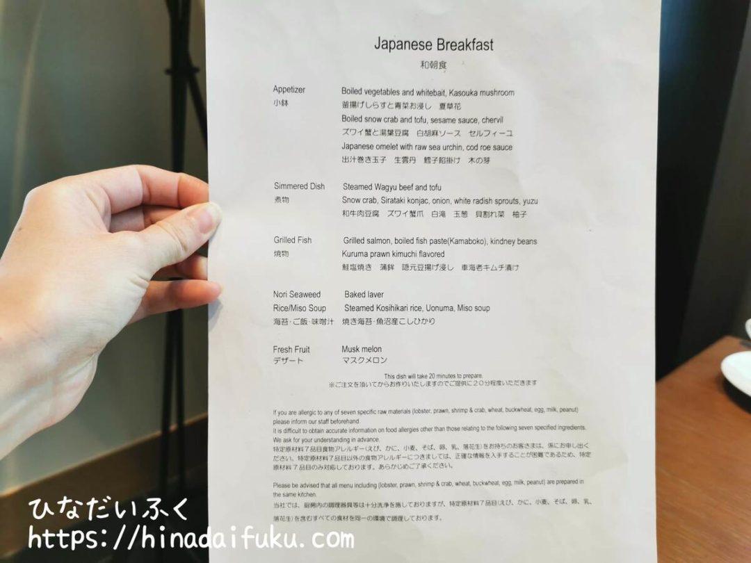 ザ・プリンスギャラリー東京紀尾井町朝食和食メニュー