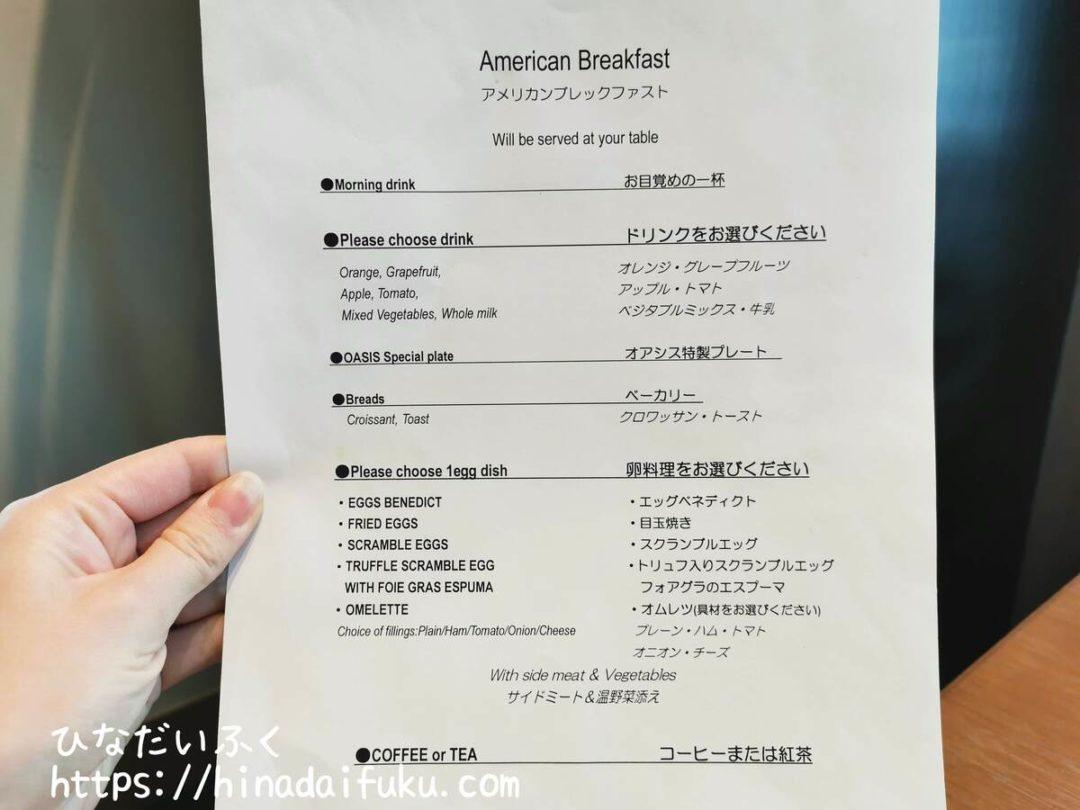 ザ・プリンスギャラリー東京紀尾井町朝食洋食メニュー