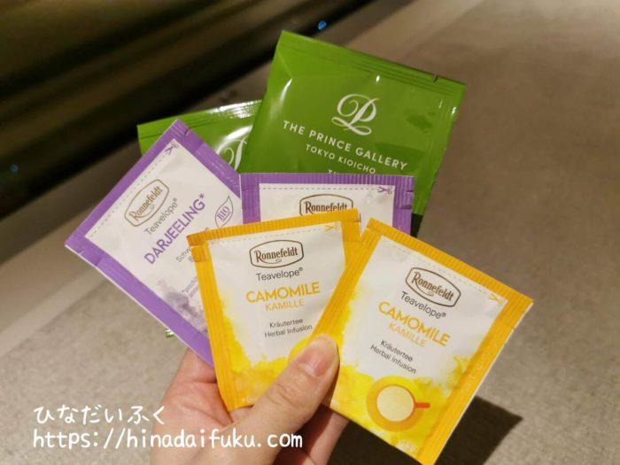 ザ・プリンスギャラリー東京紀尾井町部屋の紅茶