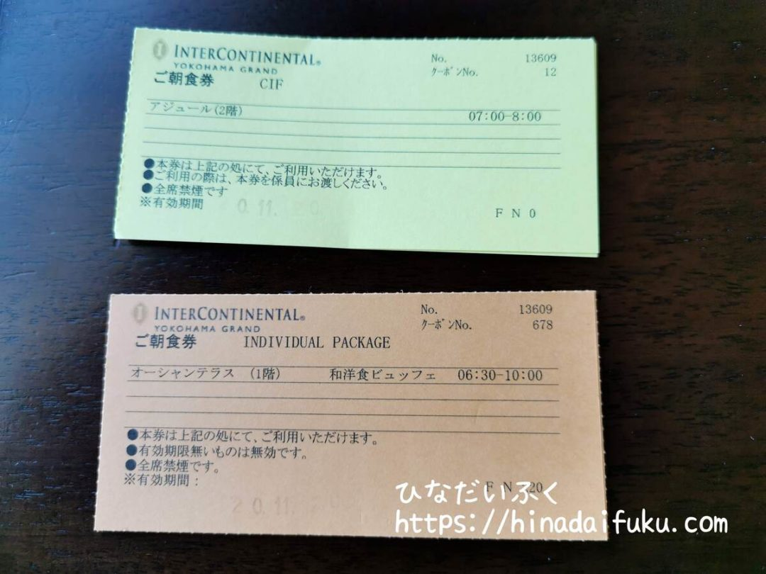 ヨコハマグランドインターコンチネンタルホテル朝食 (1)