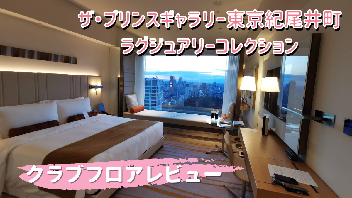 ザ・プリンスギャラリー東京紀尾井町 ラグジュアリーコレクション