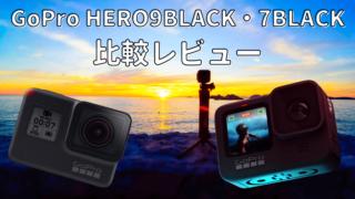 GoPro HERO9BLACK・7BLACK 比較レビュー