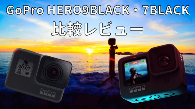 GoPro HERO9BLACK・7BLACK 比較レビュー
