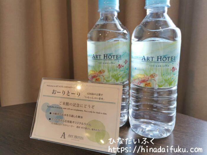 アートホテルサービスの水
