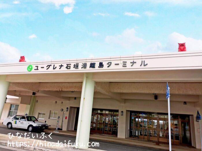 ユーグレナ石垣離島ターミナル