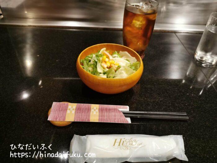 月桃庵サラダ