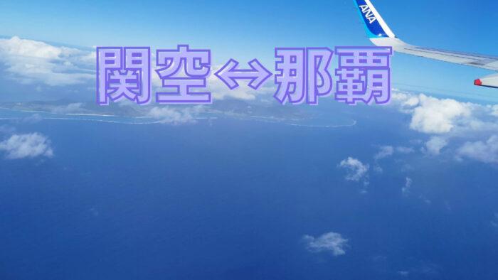 関空・那覇フライト