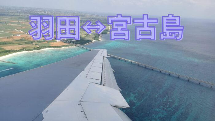 羽田・宮古島ルート