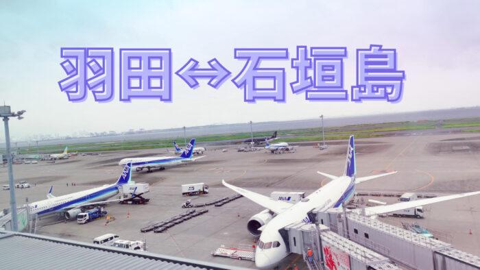 羽田・石垣島ルート