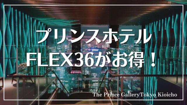プリンスホテルFLEX36