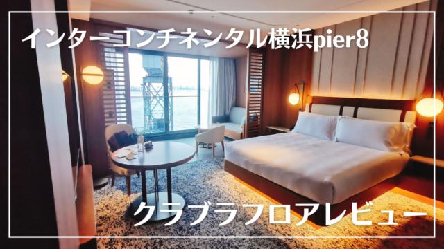 インターコンチネンタル横浜pier8